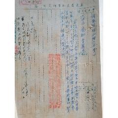 (南京孝陵衛)華東農業科學研究所:催交綠肥種子寄費函(se77424293)_7788舊貨商城__七七八八商品交易平臺(7788.com)