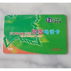 IC卡(se77424514)_7788舊貨商城__七七八八商品交易平臺(7788.com)