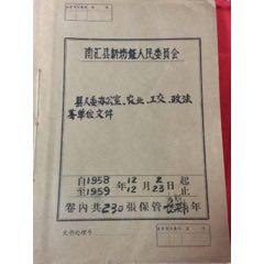 1958年12月至59年12月合訂本230張52份南匯縣農業工交辦公室等文件(se77424587)_7788舊貨商城__七七八八商品交易平臺(7788.com)