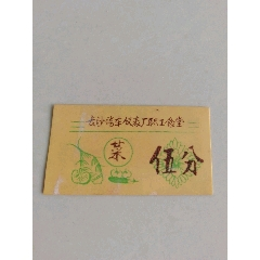 工廠職工食堂菜票(se77424708)_7788舊貨商城__七七八八商品交易平臺(7788.com)