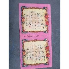 結婚證一對(se77424802)_7788舊貨商城__七七八八商品交易平臺(7788.com)