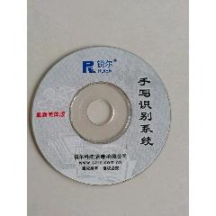 銳爾光盤(se77425146)_7788舊貨商城__七七八八商品交易平臺(7788.com)