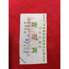 湖北廣濟縣獎售食糖票,(se77425121)_7788舊貨商城__七七八八商品交易平臺(7788.com)