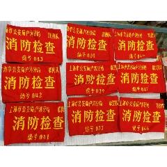 上海公安消防檢查袖章9枚(se77425160)_7788舊貨商城__七七八八商品交易平臺(7788.com)