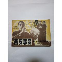西安事變(se77425218)_7788舊貨商城__七七八八商品交易平臺(7788.com)