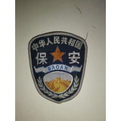保安(se77425341)_7788舊貨商城__七七八八商品交易平臺(7788.com)