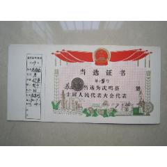 當選證書(se77425711)_7788舊貨商城__七七八八商品交易平臺(7788.com)