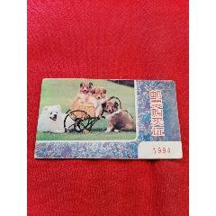 1994郵票購買證(se77425855)_7788舊貨商城__七七八八商品交易平臺(7788.com)