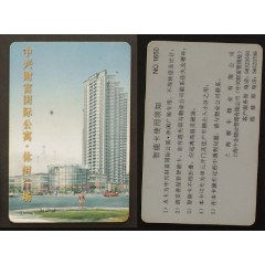 中興財富國際公寓(se77426087)_7788舊貨商城__七七八八商品交易平臺(7788.com)