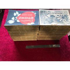 《日露戰爭》64冊、1906年發行、尺寸:22cm*15cm、旅順、沙河、黑河、(se77426186)_7788舊貨商城__七七八八商品交易平臺(7788.com)