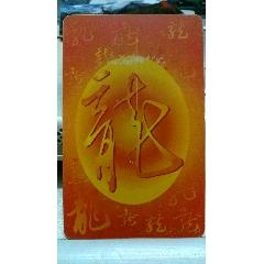 中國電信IC卡生肖龍(se77426660)_7788舊貨商城__七七八八商品交易平臺(7788.com)
