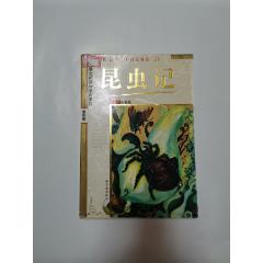 昆蟲記(se77426839)_7788舊貨商城__七七八八商品交易平臺(7788.com)