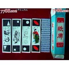 中國傳統塑光紙牌(se77426871)_7788舊貨商城__七七八八商品交易平臺(7788.com)
