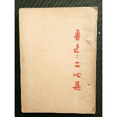 二心集(se77426998)_7788舊貨商城__七七八八商品交易平臺(7788.com)