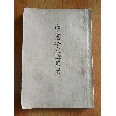 1954年出版《中國近代簡史》(se77427021)_7788舊貨商城__七七八八商品交易平臺(7788.com)