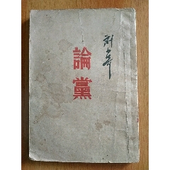 1955年出版《論黨》(se77427095)_7788舊貨商城__七七八八商品交易平臺(7788.com)