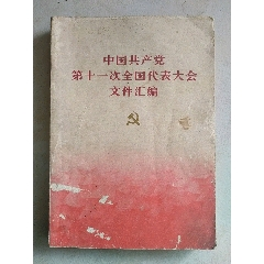 中國共產黨第十一次全國代表大會文件匯編(se77427294)_7788舊貨商城__七七八八商品交易平臺(7788.com)