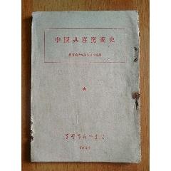 1952年出版《中國共產黨簡史》(se77427506)_7788舊貨商城__七七八八商品交易平臺(7788.com)