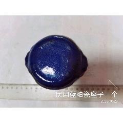 民國藍釉瓷座子一個(se77427609)_7788舊貨商城__七七八八商品交易平臺(7788.com)