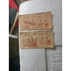 工票(se77427644)_7788舊貨商城__七七八八商品交易平臺(7788.com)
