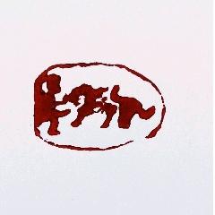 蔡鐵軍緬茄百牛印(se77427752)_7788舊貨商城__七七八八商品交易平臺(7788.com)