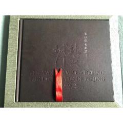 北京印花稅票(二)--北京城門(se77427831)_7788舊貨商城__七七八八商品交易平臺(7788.com)