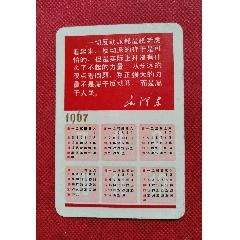 1967年年歷卡(se77427926)_7788舊貨商城__七七八八商品交易平臺(7788.com)