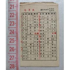 1968年最小月歷片(se77428475)_7788舊貨商城__七七八八商品交易平臺(7788.com)