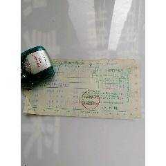 郵電局郵電費收據(大哥大電話繳費收據)(se77426577)_7788舊貨商城__七七八八商品交易平臺(7788.com)