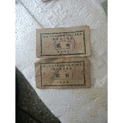 飯票(se77428577)_7788舊貨商城__七七八八商品交易平臺(7788.com)