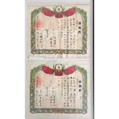 解放初期,50年代,1956年:安徽省蕪湖市,結婚證,一對(se77428930)_7788舊貨商城__七七八八商品交易平臺(7788.com)