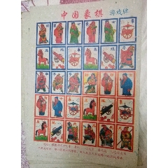 中國象棋5張(se77429393)_7788舊貨商城__七七八八商品交易平臺(7788.com)
