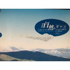 2007年版中國印花稅票專集(se77430105)_7788舊貨商城__七七八八商品交易平臺(7788.com)