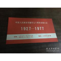 請柬中國人民解放軍建軍五十周年慶祝大會(se77430113)_7788舊貨商城__七七八八商品交易平臺(7788.com)