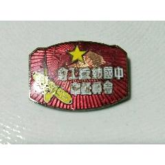 中國紡織工會會員證章(稀少)(se77430229)_7788舊貨商城__七七八八商品交易平臺(7788.com)