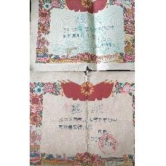 1964年上海王仁龍同學兩張獎狀。(se77430422)_7788舊貨商城__七七八八商品交易平臺(7788.com)