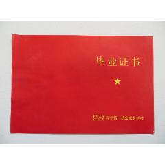 60年代海軍第一航空機務學校畢業證(se77430555)_7788舊貨商城__七七八八商品交易平臺(7788.com)