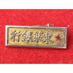 東萊銀行徽章(se77431050)_7788舊貨商城__七七八八商品交易平臺(7788.com)