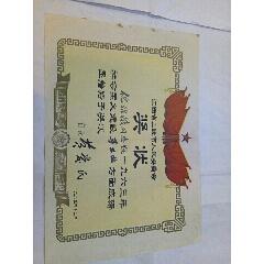 1963年江西上饒人民委員會獎狀(se77431561)_7788舊貨商城__七七八八商品交易平臺(7788.com)