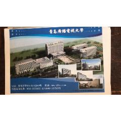 青島廣播電視大學(se77431701)_7788舊貨商城__七七八八商品交易平臺(7788.com)