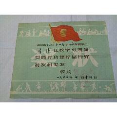 1960年北京獎狀~有毛主席頭像(se77431750)_7788舊貨商城__七七八八商品交易平臺(7788.com)