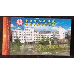 青島人民醫院(se77431879)_7788舊貨商城__七七八八商品交易平臺(7788.com)