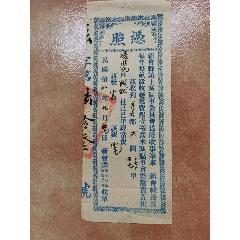 憑照(se77433207)_7788舊貨商城__七七八八商品交易平臺(7788.com)