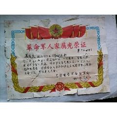 革命軍人家屬光榮證(se77434281)_7788舊貨商城__七七八八商品交易平臺(7788.com)