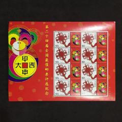 猴年甲申大吉-第24屆全國最佳郵票評選紀念個性化郵票小版(se77434620)_7788舊貨商城__七七八八商品交易平臺(7788.com)