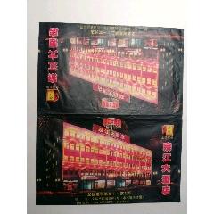 宗江大酒店餐巾紙袋(se77434718)_7788舊貨商城__七七八八商品交易平臺(7788.com)