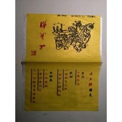 上魚舫餐巾紙袋(se77434773)_7788舊貨商城__七七八八商品交易平臺(7788.com)