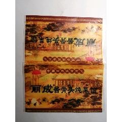 麗成餐巾紙袋(se77434983)_7788舊貨商城__七七八八商品交易平臺(7788.com)