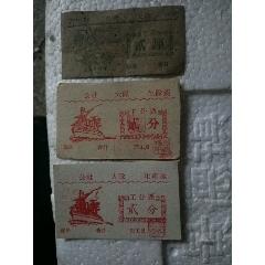 工票(se77434979)_7788舊貨商城__七七八八商品交易平臺(7788.com)
