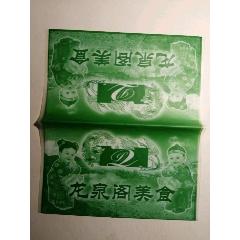 龍泉閣餐巾紙袋(se77434996)_7788舊貨商城__七七八八商品交易平臺(7788.com)